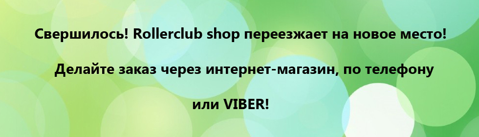 New_shop_rollerclub